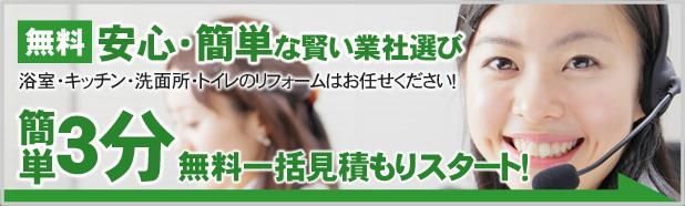 長崎浴室・風呂リフォーム隊への一括見積り依頼