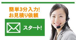 長崎キッチン・台所リフォーム隊への見積り依頼