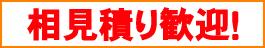 長崎浴室・風呂リフォーム隊は相見積もり歓迎です。