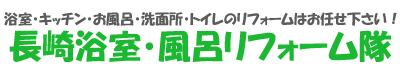長崎キッチン・台所リフォーム隊