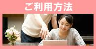 長崎浴室・風呂リフォーム隊事務局がお客様のご要望にあった施工業者をご紹介いたします。