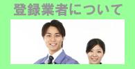 長崎キッチン・台所リフォーム隊は厳しい審査基準をクリアした優良施工店が加盟しています。