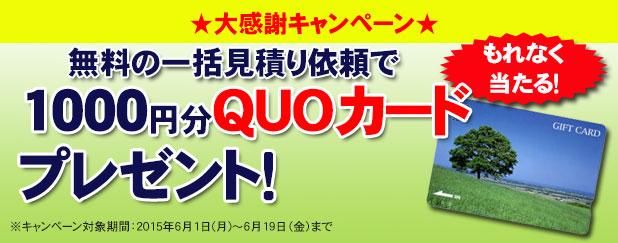長崎浴室・風呂リフォーム隊お見積りキャンペーン
